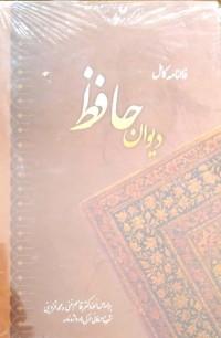 دیوان حافظ شیرازی همراه با فال و معنی لغات