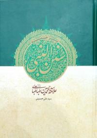 ترجمه سنن النبی (ص)