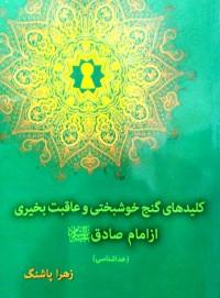 کلیدهای گنج خوشبختی و عاقبت بخیری از امام صادق (ع) (خداشناسی)
