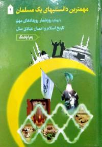 مهمترین دانستنیهای یک مسلمان با رویکرد روزشمار رویدادهای مهم تاریخ اسلام و اعمال عبادی سال (سه جلدی)