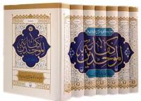 کفایه الموحدین فی عقاید الدین (دوره 7 جلدی)