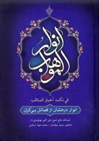 انوار المواهب (3جلدی)