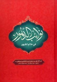 نوائب الدهور (2جلدی)