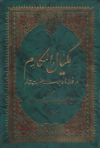 مکیال المکارم در فوائد دعا برای حضرت قائم عجل الله تعالی فرجه الشریف (دوره دو جلدی)