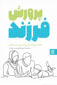 پرورش فرزند مقایسه روان شناسی غربی و اسلامی