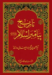 تاریخ پیامبر اسلام صلی الله علیه و آله (دوره سه جلدی)