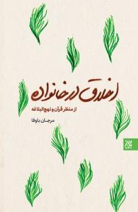 اخلاق در خانواده از منظر قرآن و نهج البلاغه