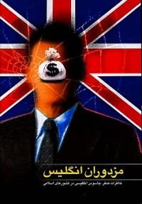 مزدوران انگلیس: خاطرات همفر، جاسوس انگلیسی در کشورهای اسلامی