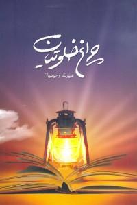 چراغ خلوتیان (جلد 1)