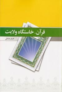 قرآن، خاستگاه ولایت