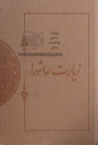 زیارت عاشورا در میراث مکتوب شیخ طوسی و علامه حلی