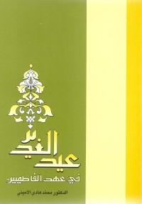 عید الغدیر فی عهد الفاطمیین
