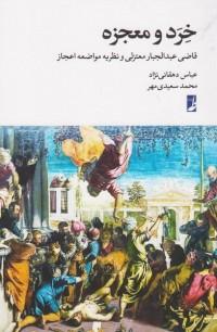 خرد و معجزه قاضی عبدالجبار معتزلی و نظریه مواضعه اعجاز