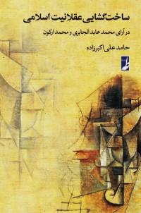 ساخت گشایی عقلانیت اسلامی (در آرای محمد عابدالجابری و محمد ارکون)