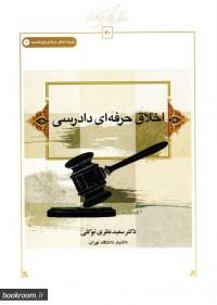 اخلاق حرفه ای دادرسی سلسله اخلاق حرفه ای قوه قضائیه - 1