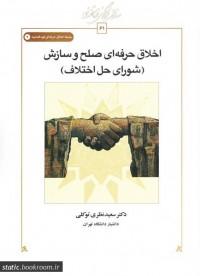 اخلاق حرفه ای صلح و سازش (شورای حل اختلاف) سلسله اخلاق حرفه ای قوه قضائیه - 2