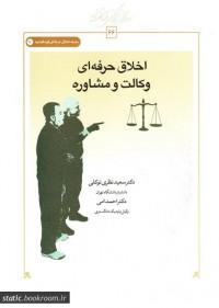 اخلاق حرفه ای وکالت و مشاوره سلسله اخلاق حرفه ای قوه قضائیه - 7