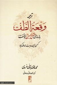 ترجمه وقعه الطف: بازسازی مقتل الحسین (ع) ابومخنف