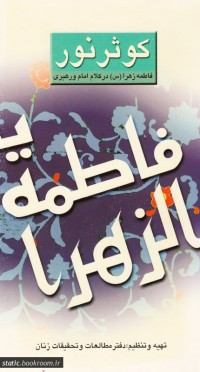 کوثر نور: فاطمه زهرا علیهاالسلام در کلام امام و رهبری