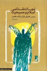 نجات شناسی اسلام و مسیحیت بررسی تطبیقی قرآن و کتاب مقدس