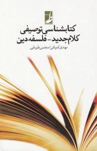 کتاب شناسی توصیفی کلام جدید - فلسفه دین