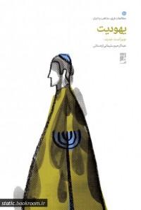 مطالعات فرق، مذاهب و ادیان 10: یهودیت