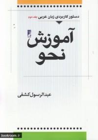 دستور کاربردی زبان عربی - جلد دوم: آموزش نحو