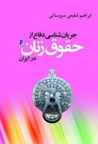جریان شناسی دفاع از حقوق زنان در ایران
