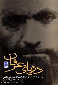 دریای عرفان: شرح حال آیت الله سید علی قاضی طباطبایی قدس سره