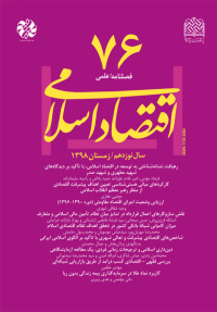 اقتصاد اسلامی(76)