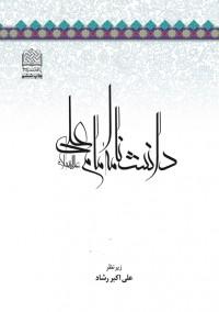 مجموعه سیزده جلدی دانشنامه امام علی(ع)/ زیر نظر علی اکبر رشاد
