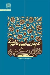 اعجاز بیانی و تأثیری قرآن کریم (جلد دوم)