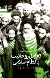 تعامل روحانیت با نظام اسلامی: تبیین ها و الگوها