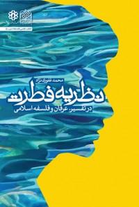 نظریه فطرت: در تفسیر فلسفه و عرفان اسلامی
