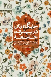 جایگاه زنان در پیشرفت جامعه (در برنامه های پنج ساله توسعه جمهوری اسلامی ایران)