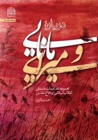 درباره مانایی و میرایی (مجموعه نقد ادبیات داستانی انقلاب اسلامی و دفاع مقدس)