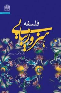 فلسفه هنر و زیبایی/ به کوشش ابوالحسن غفاری