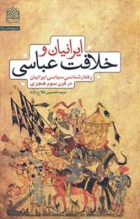ایرانیان و خلافت عباسی(رفتارشناسی سیاسی ایرانیان در قرن سوم هجری)