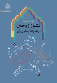 نشوز زوجین در فقه و نظام حقوقی ایران