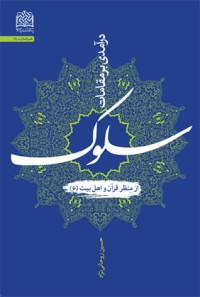 درآمدی بر مقامات سلوک از منظر قرآن و اهل بیت(ع)