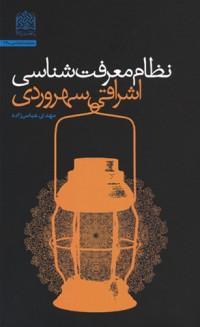 نظام معرفت شناسی اشراقی (سهروردی)