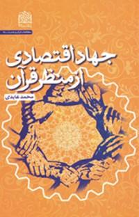 جهاد اقتصادی از منظر قرآن