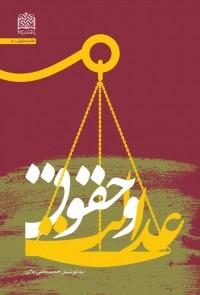 عدالت و حقوق/به کوشش حسینعلی بای