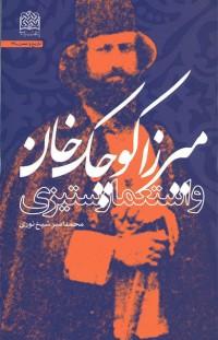 میرزا کو چک خان و استعمارستیزی