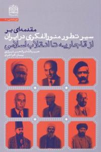 مقدمه ای بر سیر تطور منورالفکری در ایران(از قاجاریه تا انقلاب اسلامی)