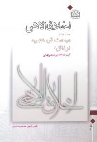اخلاق الاهی ـ جلد هفتم: مباحث قوه غضبیه(رذائل)