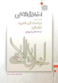 اخلاق الاهی ـ جلد ششم: مباحث قوه غضبیه (فضائل)