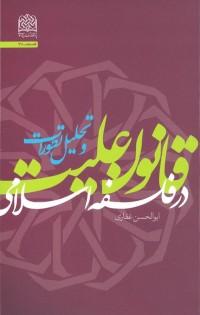 قانون علیت در فلسفه اسلامی و تحلیل تطورات
