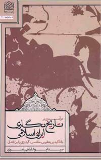 درآمدی بر تاریخ نگاری ایرانی ـ اسلامی با تأکید بر(یعقوبی، مقدسی، گردیزی و ابن فندق)