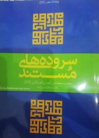 سروده های مستند حضرت حجت بن الحسن العسکری (عج)